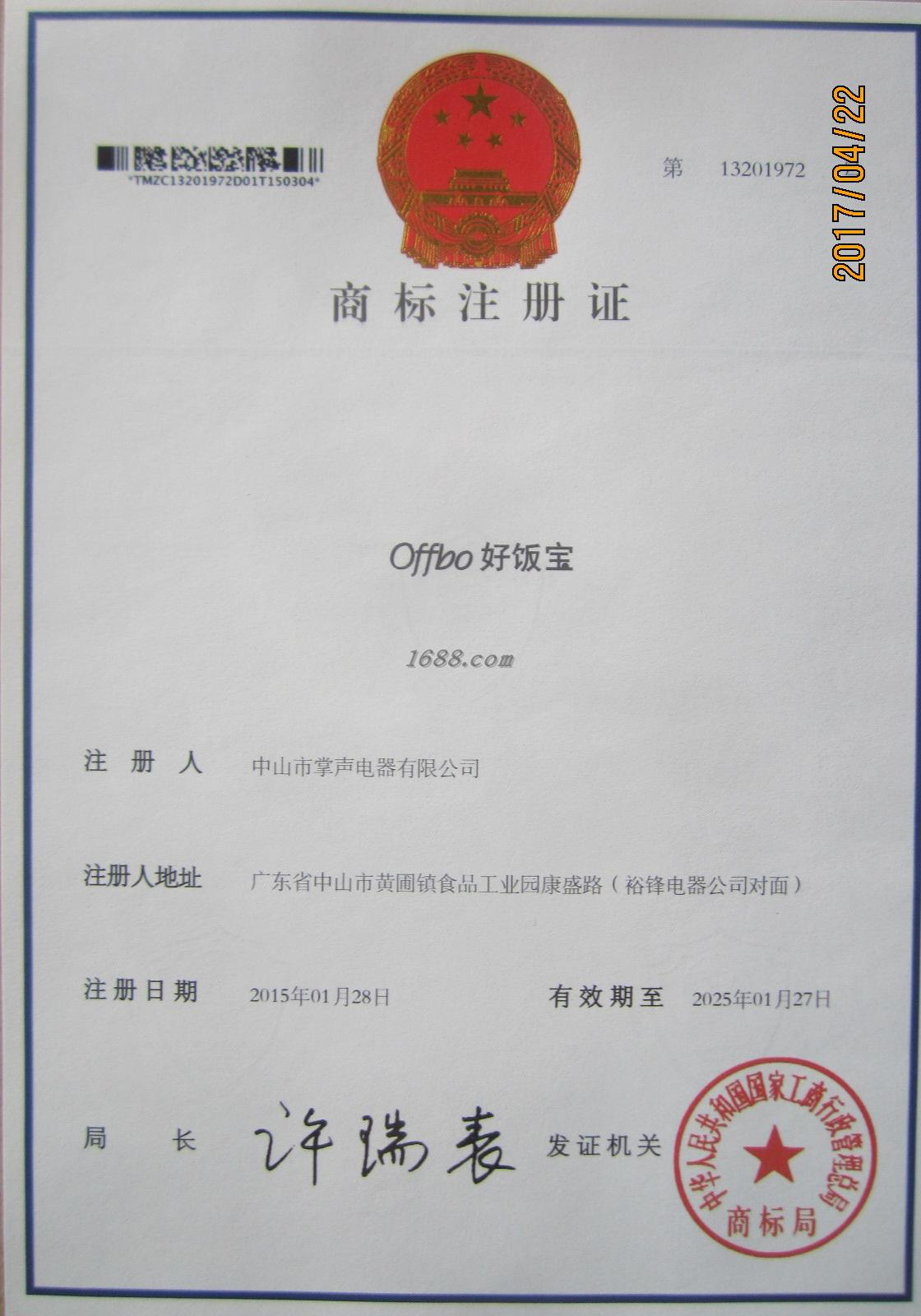 商标注册证(好饭宝)