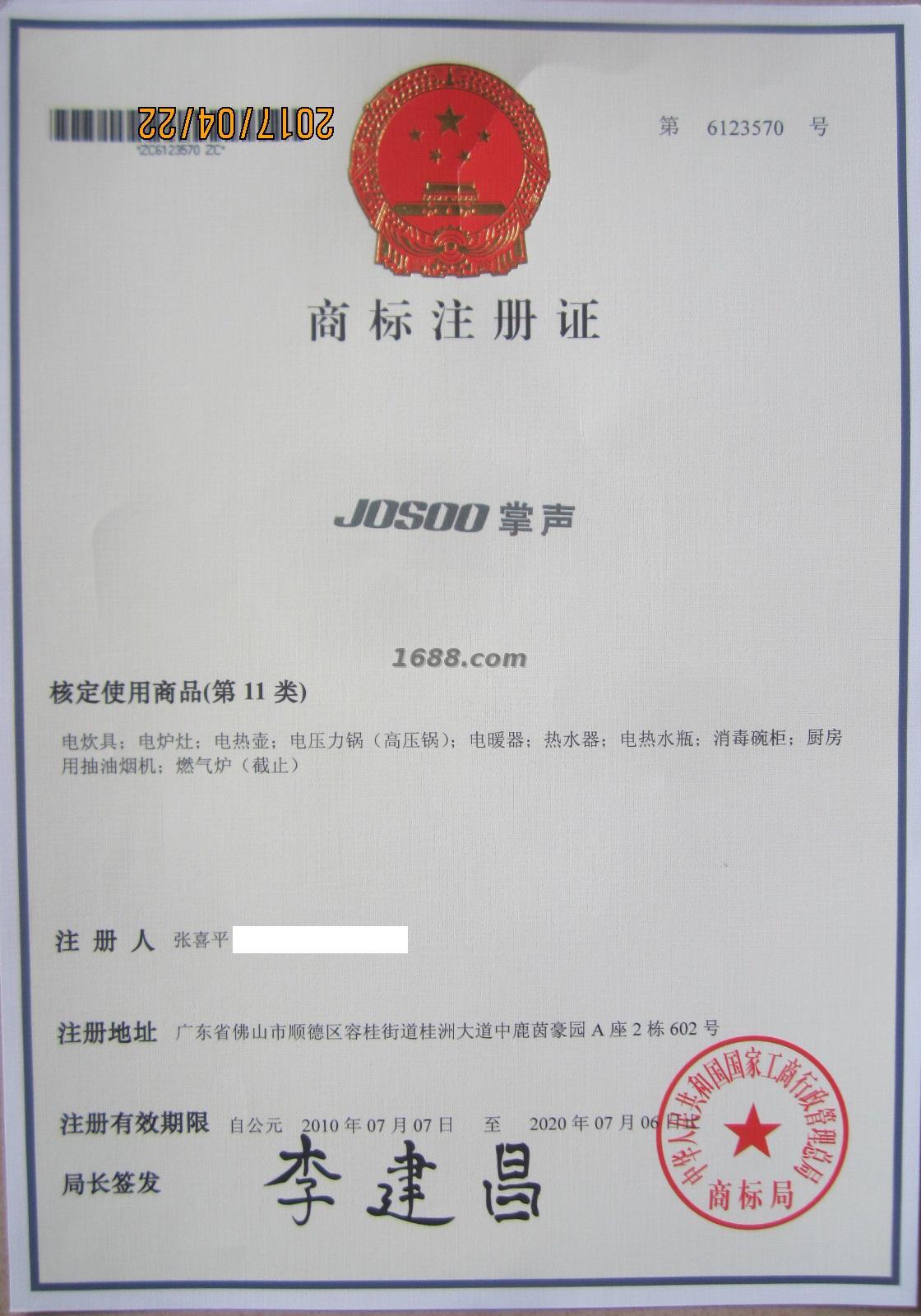商标注册证(JOSOO)