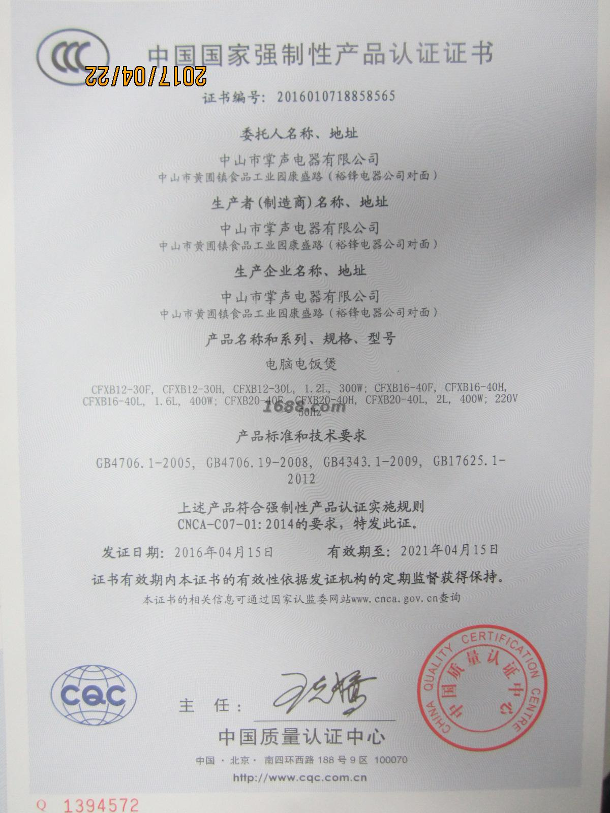 国家强制性产品认证证书1