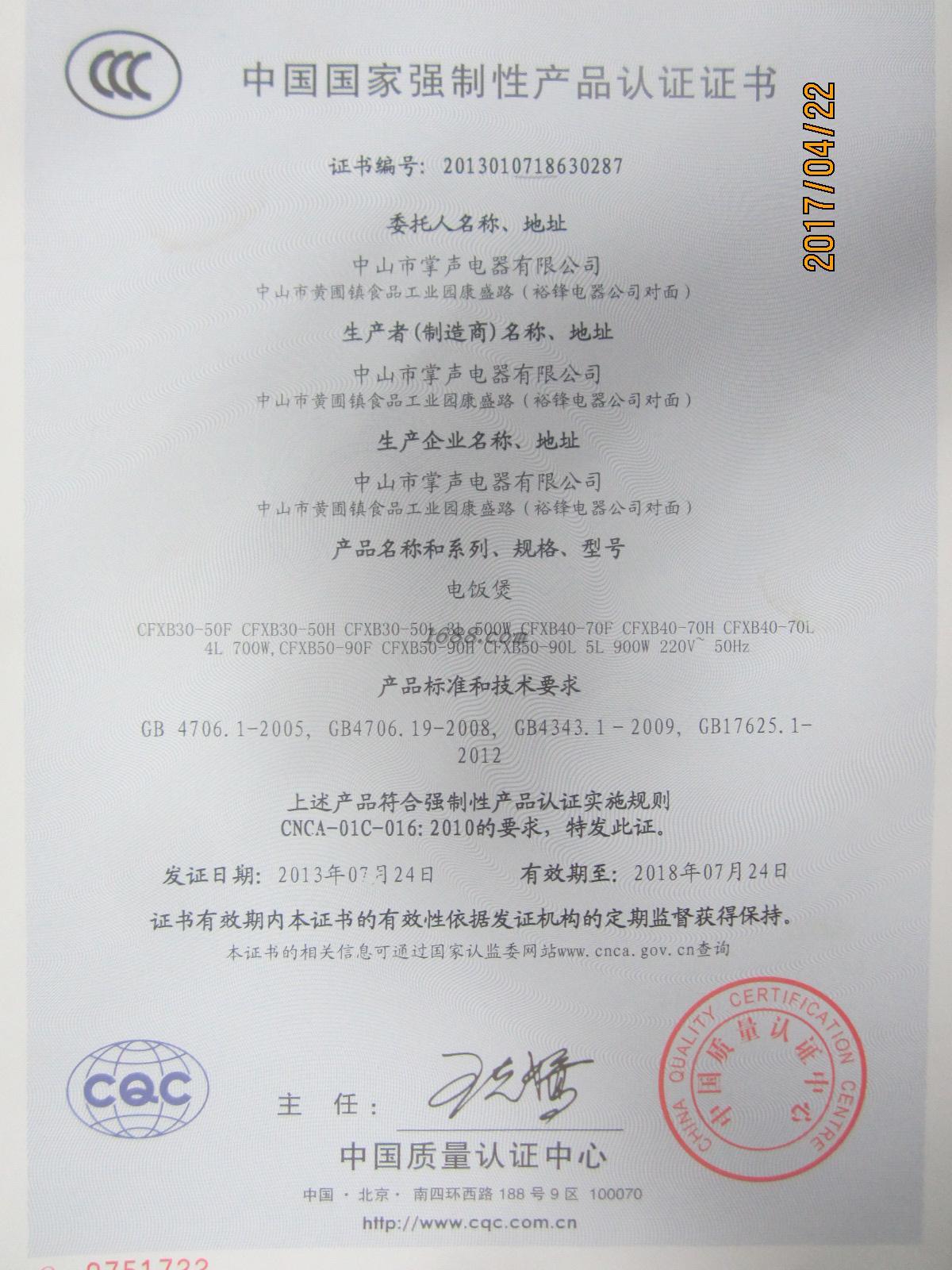 国家强制性产品认证证书2
