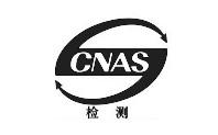 CNAS检测认证
