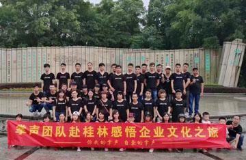 掌声电器桂林感悟企业文化之旅