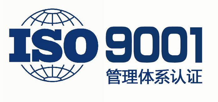 全力以赴做好ISO9001质量管理体系认证推行工作