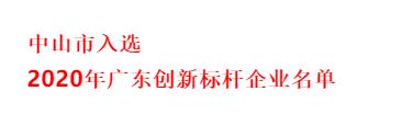 热烈祝贺公司荣获广东创新标杆企业成长千强企业省级称号