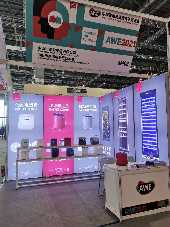 AWE2021上海展览会